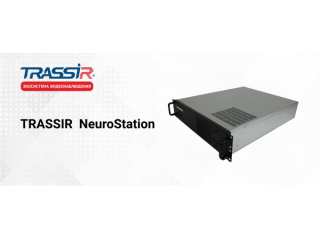Серия IP видеорегистраторов NeuroStation расширилась новыми моделями